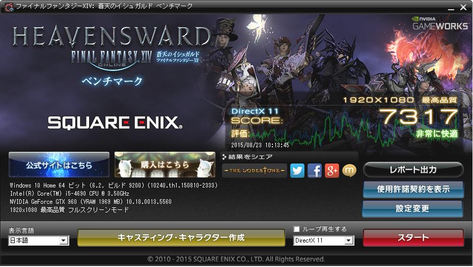 ファイナルファンタジーXIV FinalFantasyXIV ゲームパッド Logicool G13 GeForce GTX960 ベンチマーク