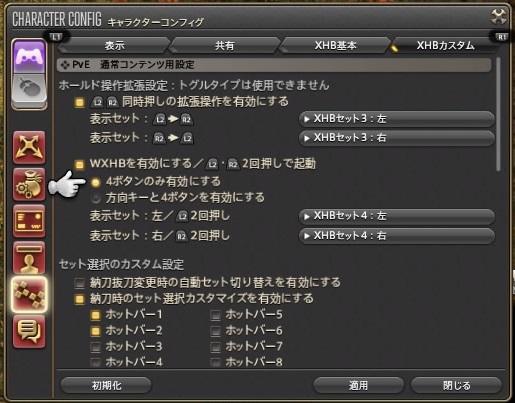 FFXIV ファイナルファンタジーXIV HUDレイアウト:WXHB ダブルクロスホットバー 設定方法