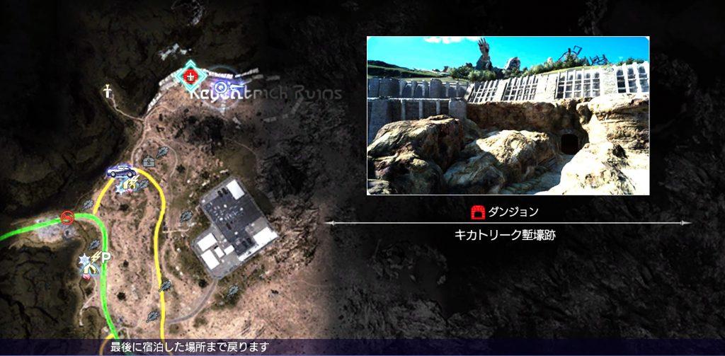 ファイナルファンタジーXV FinalfantasyXV プレイ日記 攻略 キカトリーク塹壕跡 採集 マップ MAP アイテム:トレジャー スポット