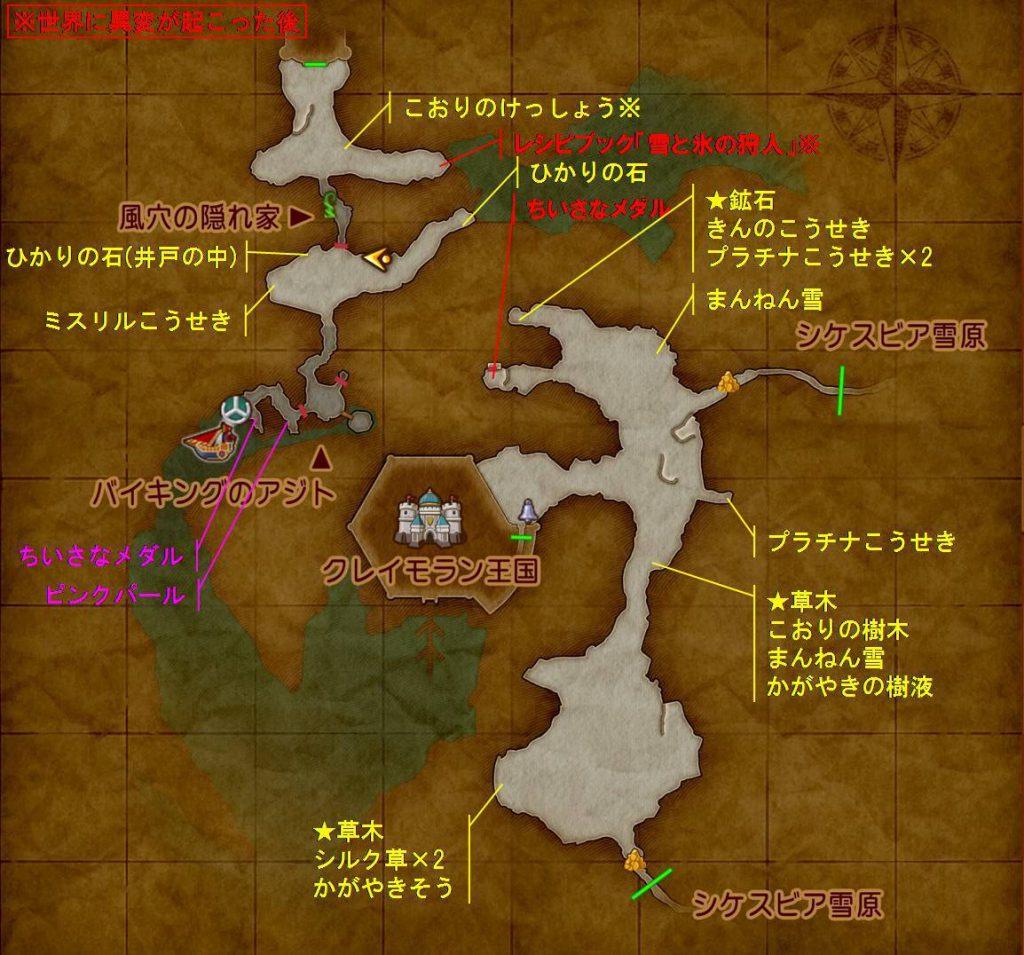 ゲーム ドラゴンクエスト11 ドラクエ11 XI アイテム 宝箱 採集 収集 MAP 取得 場所 クレイモラン地方 クレイモラン城 レシピブック 雪と氷の狩人 ピンクパール バイキングのアジト 風穴の隠れ家周辺 異変前 異変後
