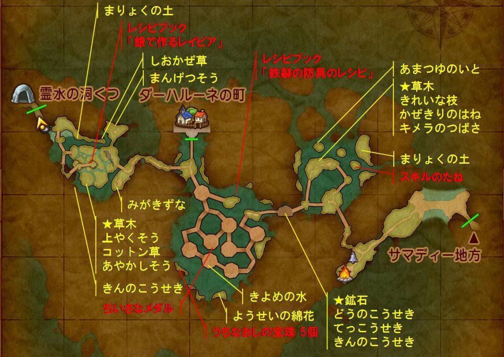 ゲーム ドラゴンクエスト11 ドラクエ11 XI アイテム 採集 収集 MAP 取得 場所 ダーハラ湿原