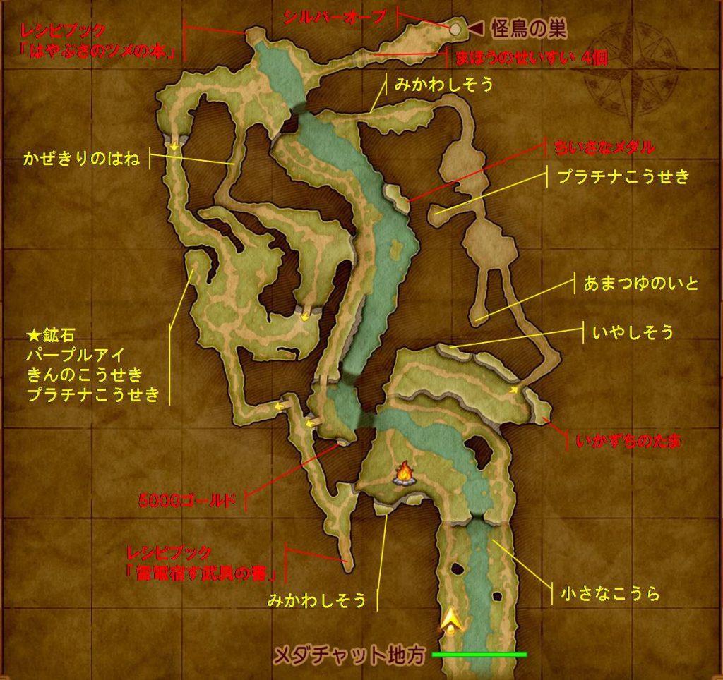 ゲーム ドラゴンクエスト11 ドラクエ11 XI アイテム 採集 収集 MAP 取得 場所 怪鳥の幽谷 レシピブック 雷電を宿す武具の書 はやぶさのツメの書 プラチナこうせき いかずちのたま