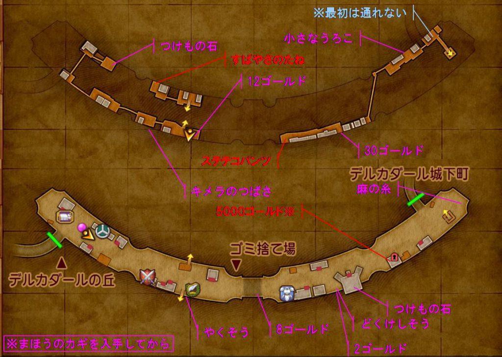 ゲーム ドラゴンクエスト11 ドラクエ11 XI アイテム 採集 収集 MAP 取得 場所 デルガダール城下町・下層