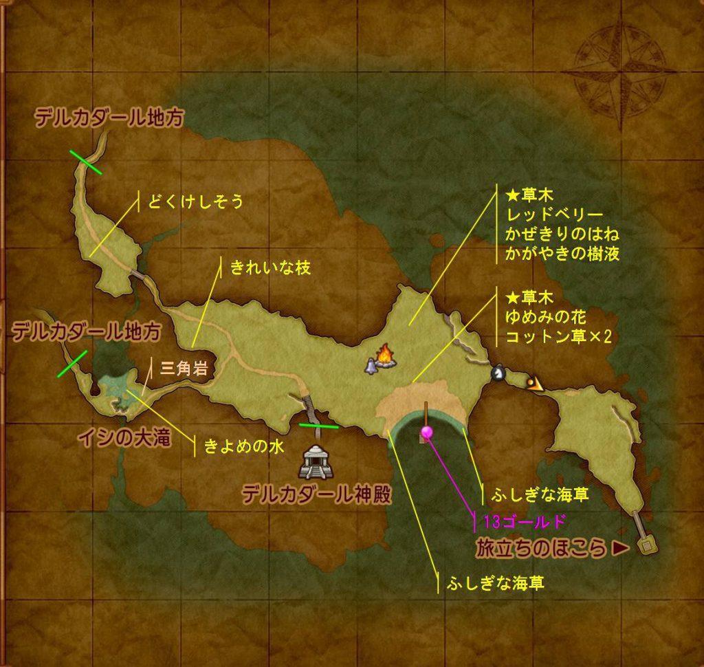 ゲーム ドラゴンクエスト11 ドラクエ11 XI アイテム 採集 収集 MAP 取得 場所 デルカコスタ地方