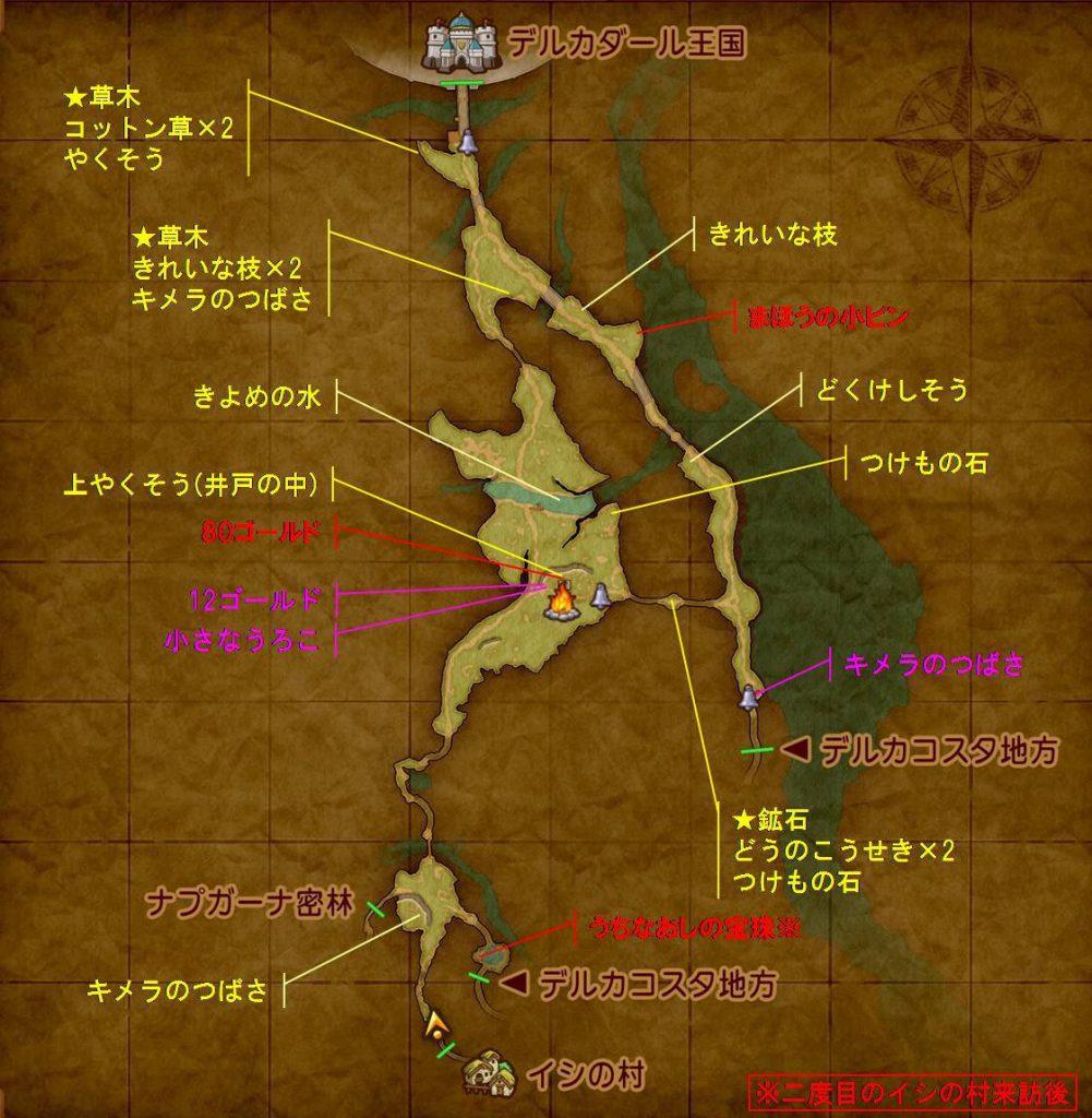 ゲーム ドラゴンクエスト11 ドラクエ11 XI アイテム 採集 収集 MAP 取得 場所 デルカダール地方