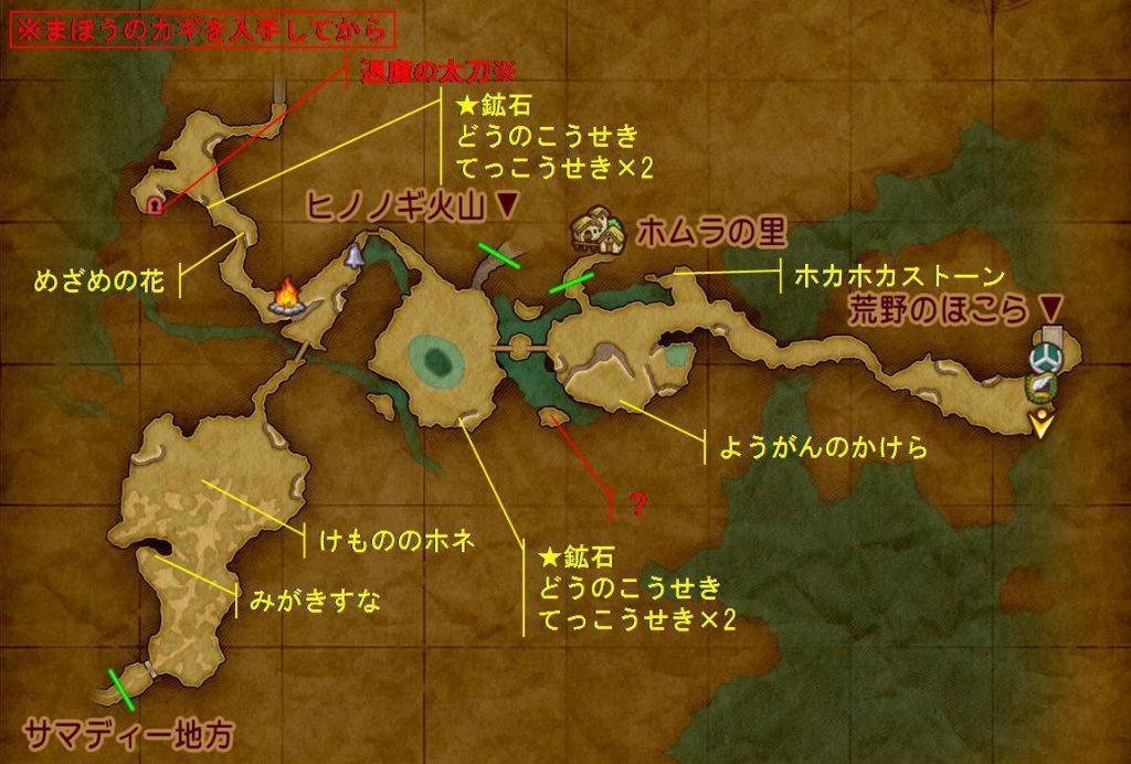 ゲーム ドラゴンクエスト11 ドラクエ11 XI アイテム 採集 収集 MAP 取得 場所 ホムスビ山地