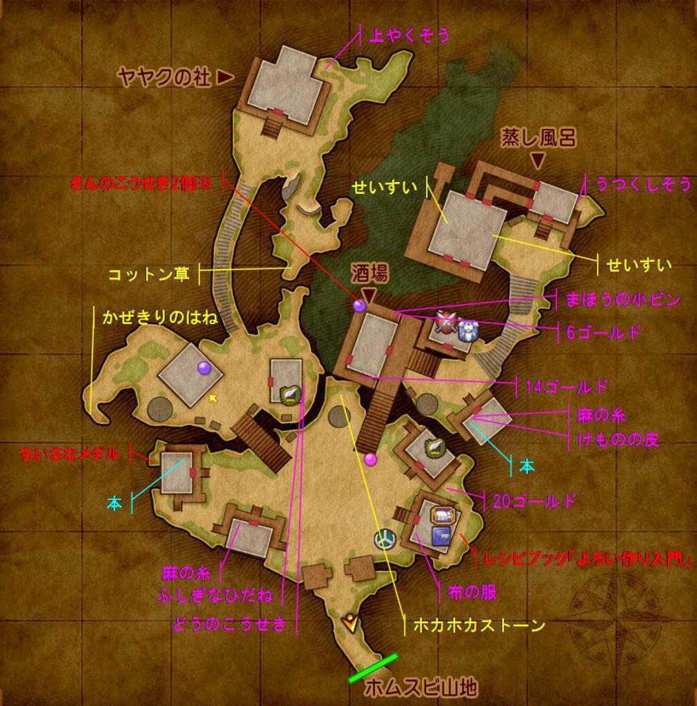 ゲーム ドラゴンクエスト11 ドラクエ11 XI アイテム 採集 収集 MAP 取得 場所 ホムラの里