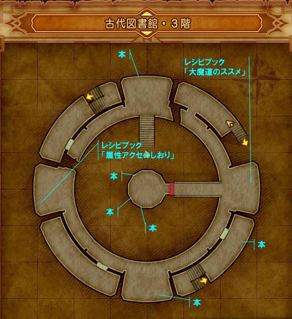 ゲーム ドラゴンクエスト11 ドラクエ11 XI アイテム 宝箱 採集 収集 MAP 取得 場所 クレイモラン地方 シケスビア地方 古代図書館 レシピブック 大魔道のススメ 属性アクセのしおり せいじゃのはい メタルのカケラ ギミック 経路 宝珠の操作 ミミック
