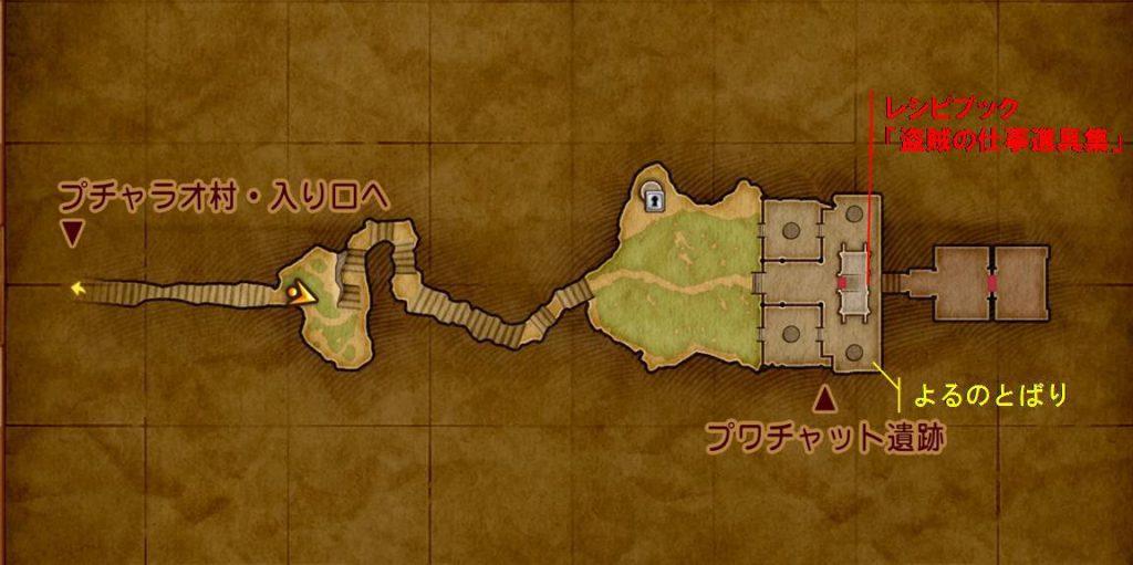 ゲーム ドラゴンクエスト11 ドラクエ11 XI アイテム 宝箱 採集 収集 MAP 取得 場所 メダチャット地方 プチャラオ村レシピブック ドラゴン装備図鑑 盗賊の仕事道具集 ドラゴンのツノ よるのとばり