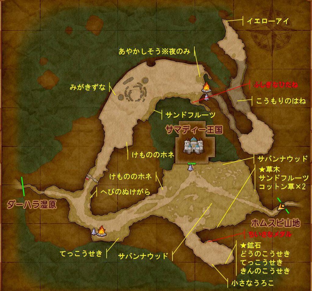 ゲーム ドラゴンクエスト11 ドラクエ11 XI アイテム 採集 収集 MAP 取得 場所 サマディー地方