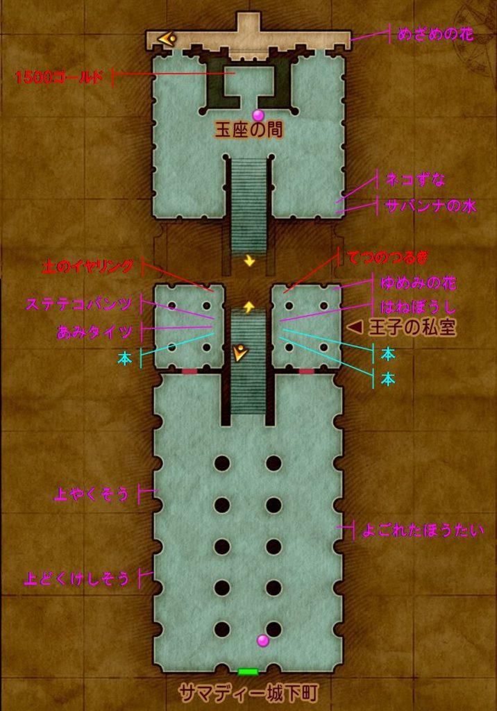 ゲーム ドラゴンクエスト11 ドラクエ11 XI アイテム 採集 収集 MAP 取得 場所 サマディー城