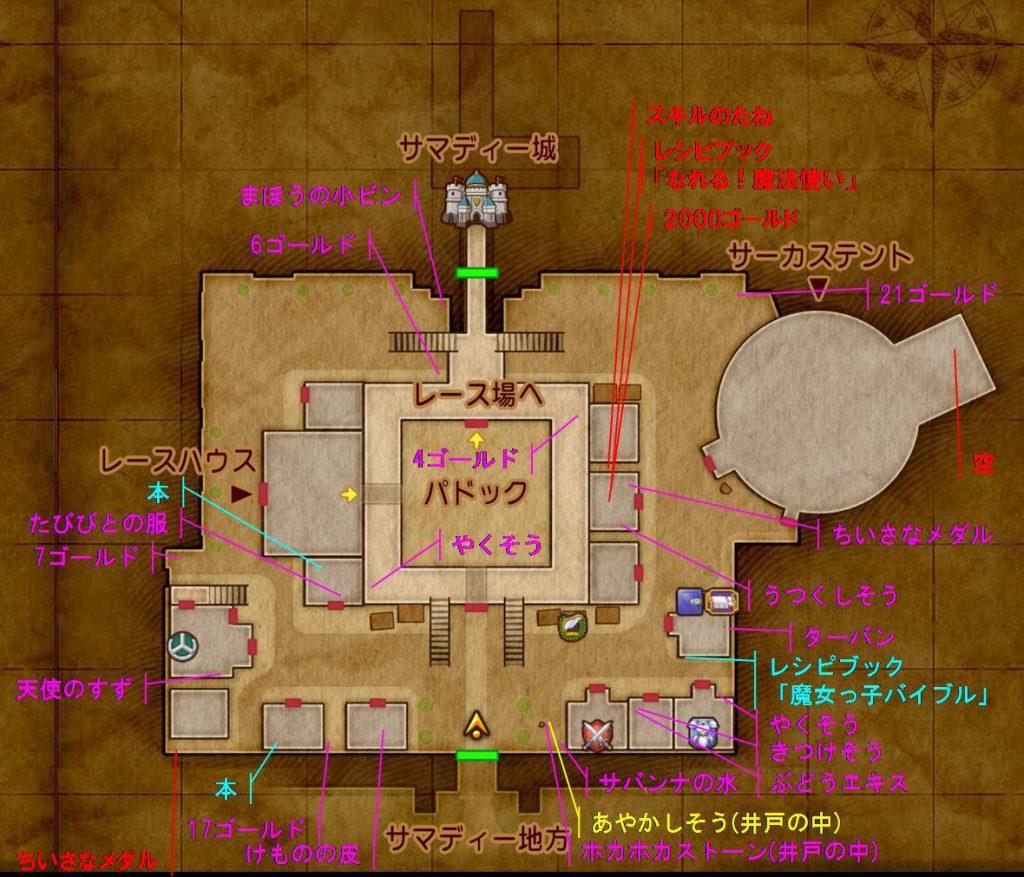 ゲーム ドラゴンクエスト11 ドラクエ11 XI アイテム 採集 収集 MAP 取得 場所 サマディー城下町