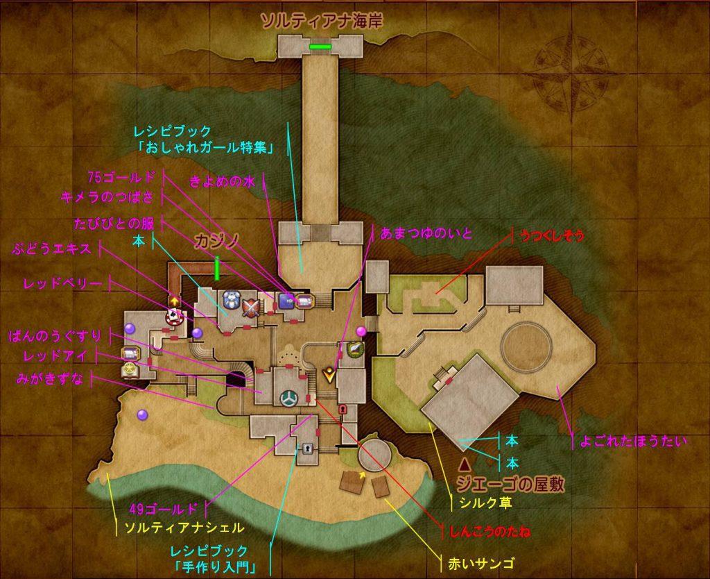 ゲーム ドラゴンクエスト11 ドラクエ11 XI アイテム 採集 収集 MAP 取得 場所 ソルティコの町 レシピブック おしゃれガール特集 手作り入門 しんこうのたね 赤いサンゴ