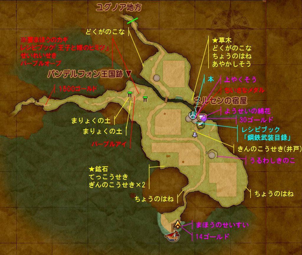 ゲーム ドラゴンクエスト11 ドラクエ11 XI アイテム 採集 収集 MAP 取得 場所 バンデルフォン地方