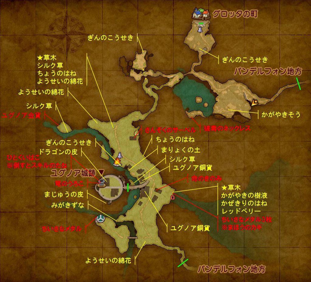 ゲーム ドラゴンクエスト11 ドラクエ11 XI アイテム 採集 収集 MAP 取得 場所 ユグノア地方