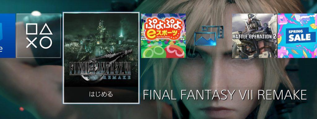 ゲーム FF7リメイク FINAL FANTASY VII REMAKE カーバンクル マテリア PlayStationStore早期購入特典 ダウンロード方法 入手方法 受け取り方 みつからない 受け取れない みあたらない ダウンロードできない だうんろーどされていない
